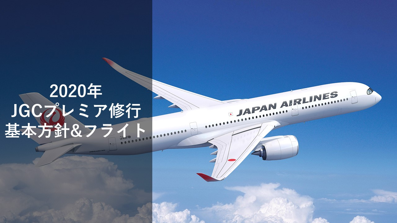 2020 Jal 修行